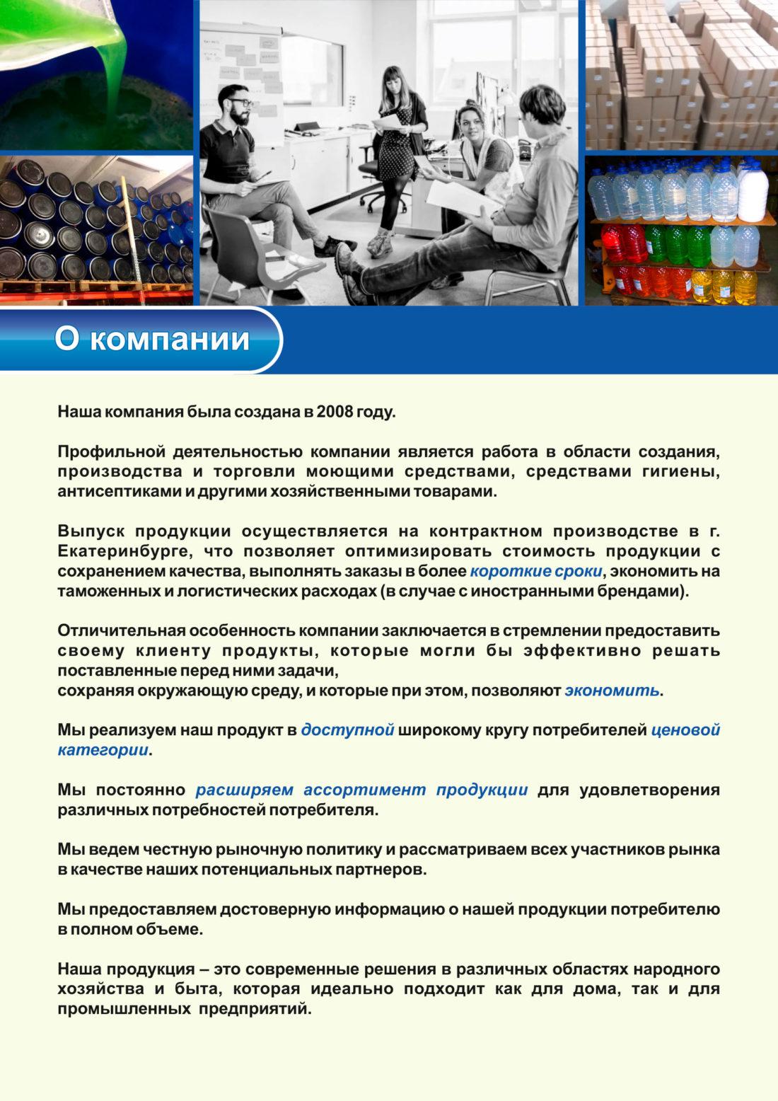 okompanii-3